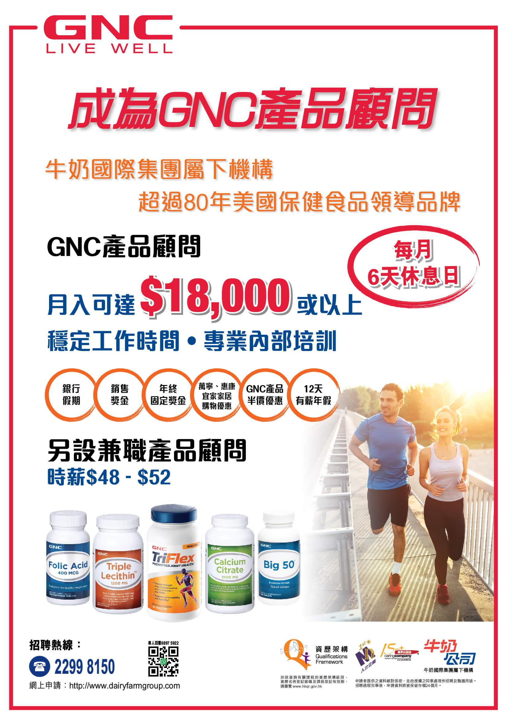 gnc-a4_20_mar_2019_tentcard