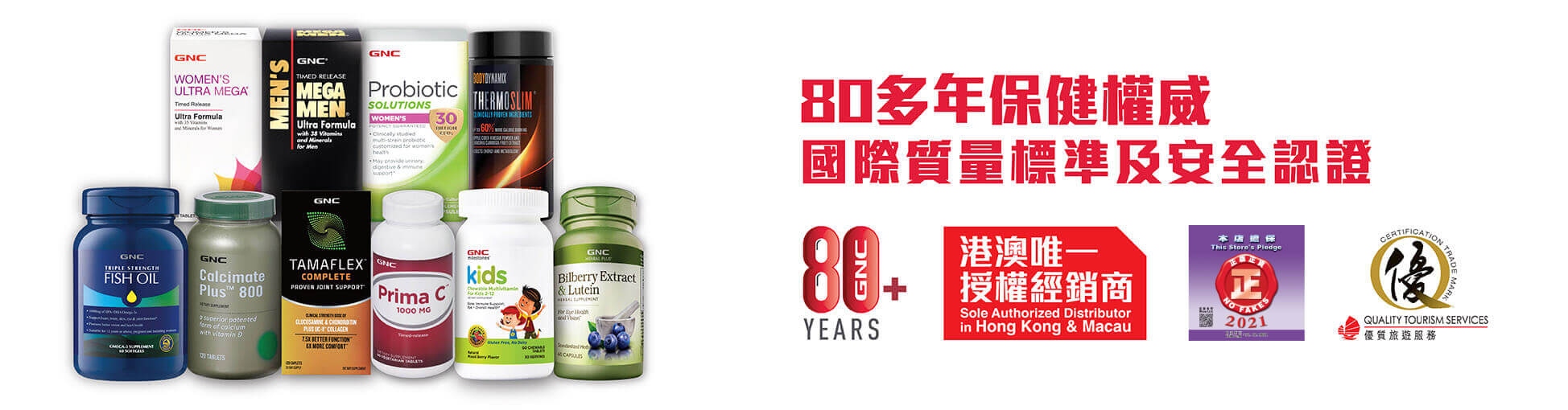gnc-80yrs-of-recognition_web-banner_v01_2021plus-banner-hk